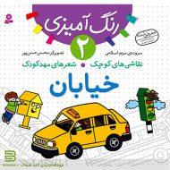 کتاب نقاشی های کوچک شعرهای مهد کودک 2 (خیابان)
