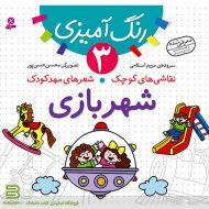 کتاب نقاشی های کوچک شعرهای مهد کودک 3 (شهربازی)