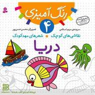 کتاب نقاشی های کوچک شعرهای مهد کودک 4 (دریا)