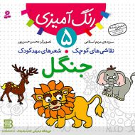 کتاب نقاشی های کوچک شعرهای مهد کودک 5 (جنگل)