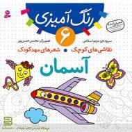 کتاب نقاشی های کوچک شعرهای مهد کودک 6 (آسمان)