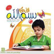 کتاب اول می گم بسم الله