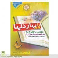 کتاب با بهار دلها