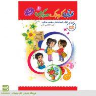 کتاب قرآن کودک سرگرمی