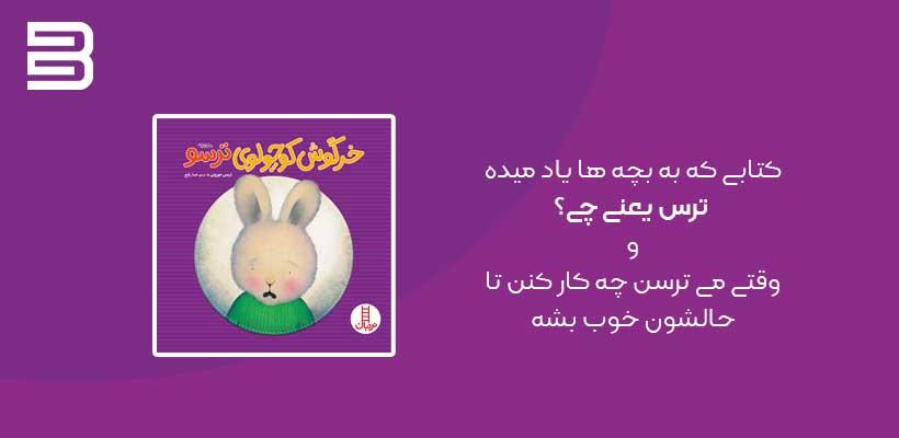 کتاب خرگوش کوچولوی ترسو، برای درمان ترس در کودکان