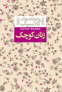 کتاب زنان کوچک