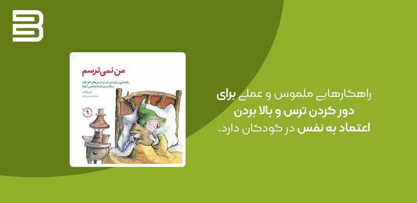 کتاب من نمی ترسم، برای درمان ترس در کودکان