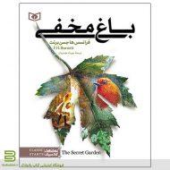کتاب باغ مخفی (رمان کلاسیک نوجوان از نشر قدیانی)