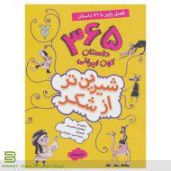 کتاب شیرین تر از شکر 3 (365 داستان کهن ایرانی:فصل پاییز با 76 داستان)
