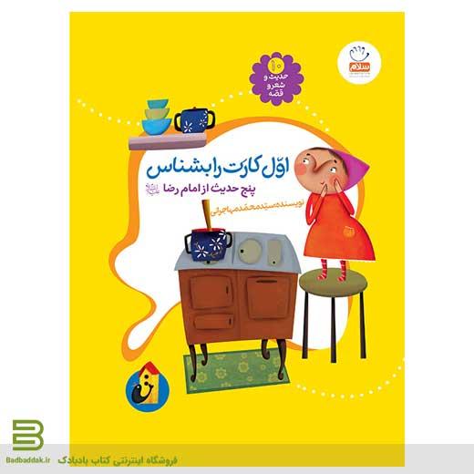 کتاب اول کارت را بشناس