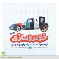 کتاب خودروسازی از صفرتاصد در ایران و جهان