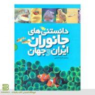 کتاب دانستنی های جانوران ایران و جهان(مجموعه ی 6 جلدی)