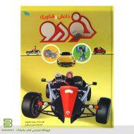 کتاب دانش و فناوری خودرو