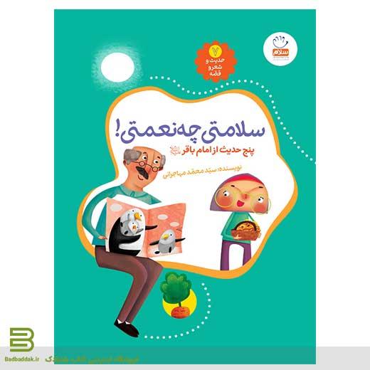 کتاب سلامتی چه نعمتی!