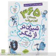 کتاب شیرین تر از شکر 4 (365 داستان کهن ایرانی:فصل زمستان با 93 داستان)
