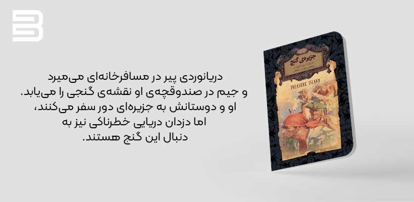 کتاب جزیره گنج (کتاب های ماجراجویانه برای نوجوانان)