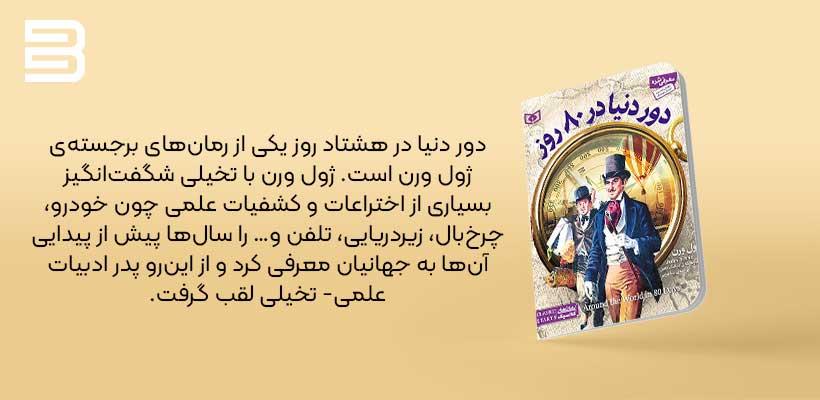 کتاب دور دنیا در 80 روز (کتاب های ماجراجویانه برای نوجوانان)