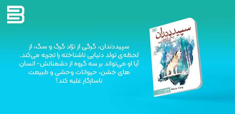 کتاب سپید دندان (کتاب های ماجراجویی برای نوجوانان)