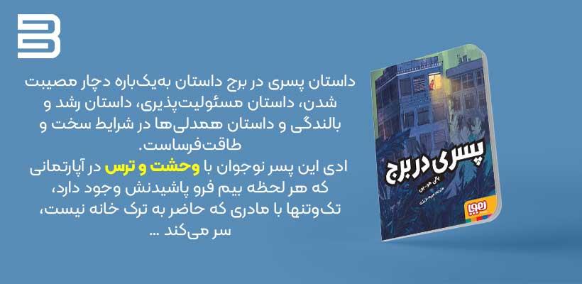 کتاب پسری در برج (کتاب های ماجراجویی برای نوجوانان از نشر هوپا)