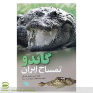 کتاب گاندو تمساح ایران