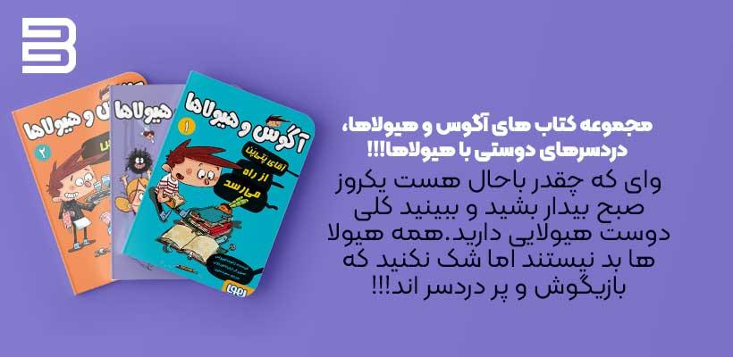 مجموعه کتاب های آگوس و هیولاها (کتاب طنز برای کودکان و نوجوانان)