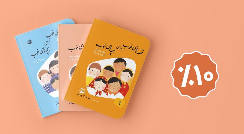 مجموعه قصه های خوب برای بچه های خوب (جشنواره تخفیفی)