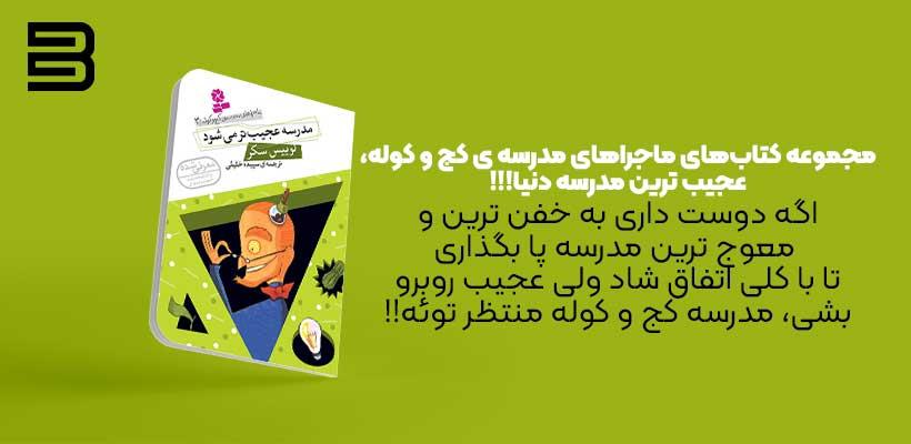 مجموعه کتاب های مدرسه کج و کوله (کتاب طنز برای نوجوانان خارجی)