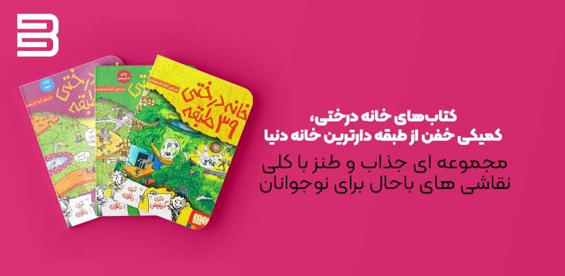 کتاب های خانه درختی (کتاب کمیک برای نوجوانان)