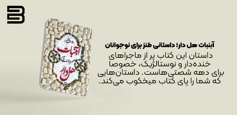 کتاب آبنبات هل دار (داستان طنز ایرانی برای نوجوانان)