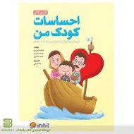 کتاب احساسات کودک من (کتاب کار) برای کودکان