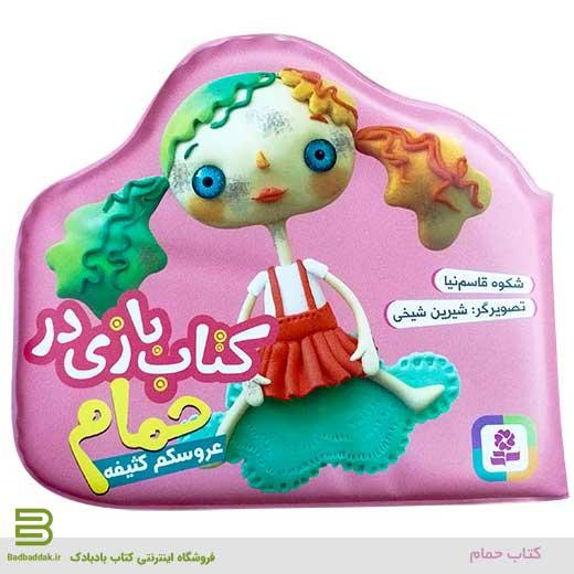 کتاب بازی در حمام (عروسکم کثیفه)