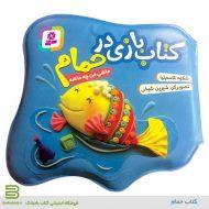 کتاب بازی در حمام (ماهی من چه ماهه)