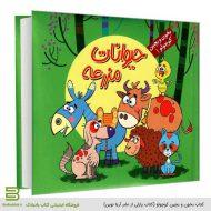 کتاب بخون و بچین کوچولو 1 (حیوانات مزرعه)