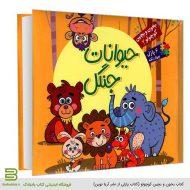 کتاب بخون و بچین کوچولو 2 (حیوانات جنگل) - کتاب پازلی از نشر آریا نوین