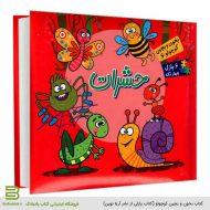 کتاب بخون و بچین کوچولو 6 (حشرات) - کتاب پازلی از نشر آریا نوین