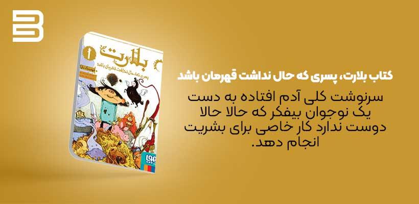کتاب بلارت (کتاب طنز برای نوجوانان از نشر هوپا)
