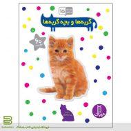 کتاب بچسبان و بیاموز 15 (گربه ها و بچه گربه ها)