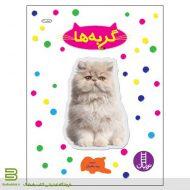 کتاب بچسبان و بیاموز 16 (گربه ها)