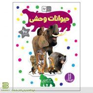 کتاب بچسبان و بیاموز 17 (حیوانات وحشی)