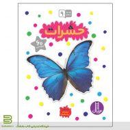کتاب بچسبان و بیاموز 9 (حشرات)