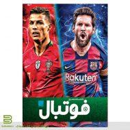 کتاب دانشنامه مصور فوتبال از نشر سایان