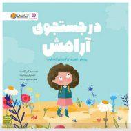 کتاب در جستجوی آرامش (تقویت ذهن برای کاهش اضطراب در کودکان)