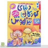 کتاب دنیای کودکان تیزهوش (مفاهیم ریاضی) - متضادها