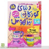 کتاب دنیای کودکان تیزهوش (مفاهیم ریاضی) - جهت ها