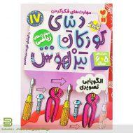 کتاب دنیای کودکان تیزهوش (مفاهیم ریاضی) - الگویابی تصویری