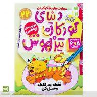 کتاب دنیای کودکان تیزهوش (مفاهیم ریاضی)