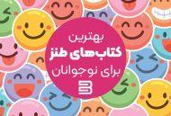 کتاب طنز برای نوجوانان (معرفی بهترین کتاب های طنز)
