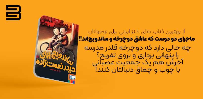 کتاب ساندویچ برای حیدر نعمت زاده (کتاب طنز ایرانی برای نوجوانان)