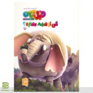 کتاب فیلشاه (رنگ آمیزی، قصه و برچسب برای کودکان)