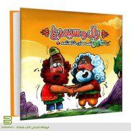 کتاب قصه های شاهنامه 2 (زال و سیمرغ) - کتاب پازلی از نشر آریانوین